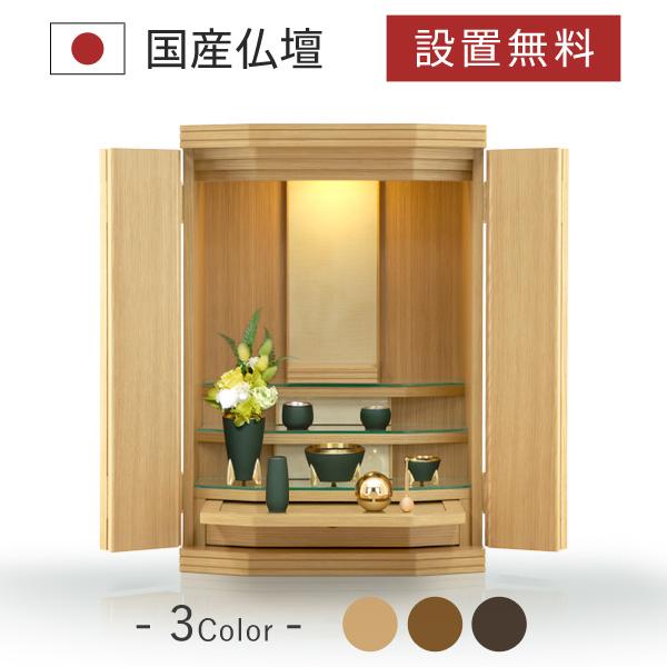 仏壇 仏具 セット クライン ナチュラル 小型仏壇 小さな仏壇 小型 小さい コンパクト 上置き 上置 省スペース