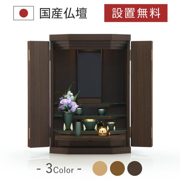 仏壇 仏具 クライン ウォールナット 国産 日本製 モダン おしゃれ シンプル 洋風