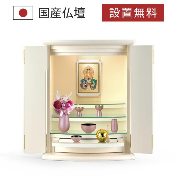 白い仏壇 仏具 掛軸 Newパーラー 国産 日本製 モダン おしゃれ シンプル 洋風