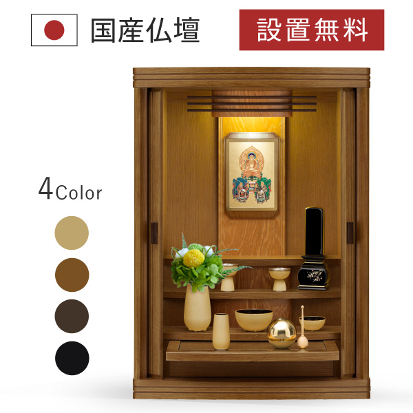 仏壇 仏具 掛軸 位牌 オーパ ナラ LB色 国産 日本製 モダン おしゃれ シンプル 洋風