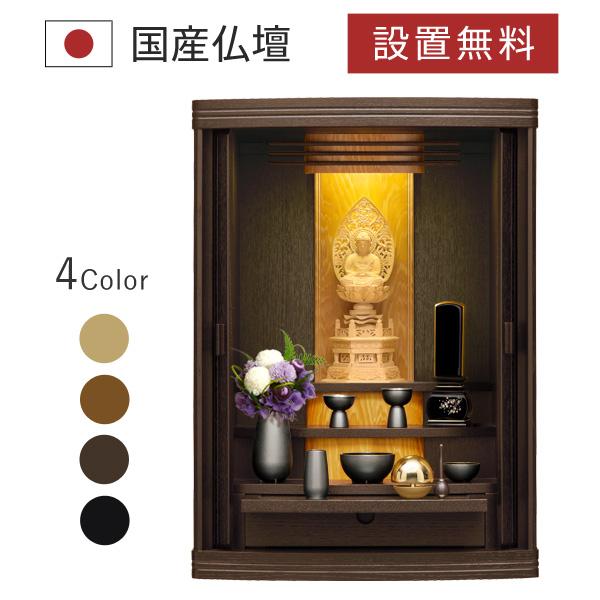 仏壇 仏具 仏像 位牌 オーパ ウォールナット 国産 日本製 モダン おしゃれ シンプル 洋風