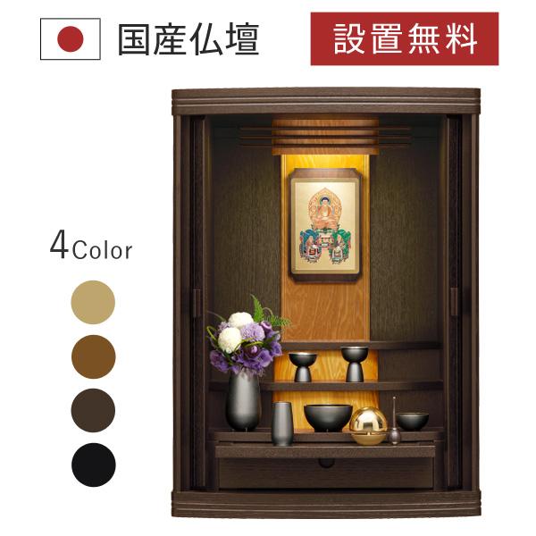 仏壇 仏具 掛軸 オーパ ウォールナット 国産 日本製 モダン おしゃれ シンプル 洋風
