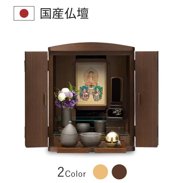 ミニ仏壇 仏具 掛軸 位牌 プリモ ウォールナット 国産 日本製 モダン おしゃれ シンプル 洋風