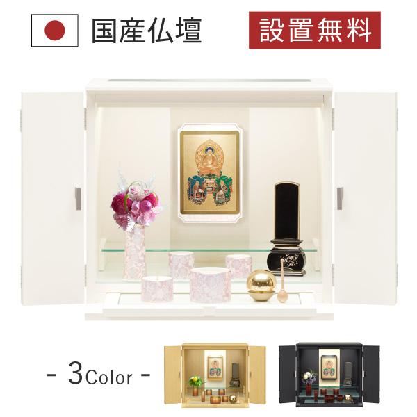 仏壇 仏具 掛軸 位牌 ルーツ シルキーアイボリー 国産 日本製 モダン おしゃれ シンプル 洋風