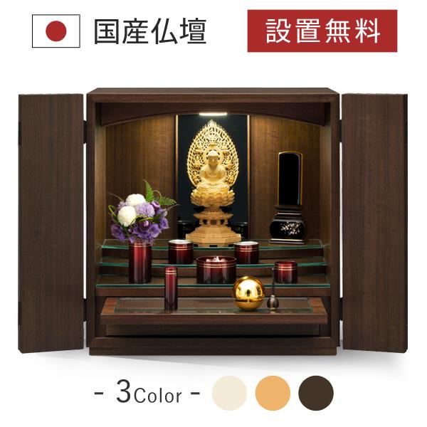仏壇 仏具 仏像 シャッセ ウォールナット 国産 日本製 モダン おしゃれ シンプル 洋風