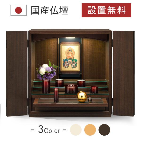 仏壇 仏具 掛軸 シャッセ ウォールナット 国産 日本製 モダン おしゃれ シンプル 洋風