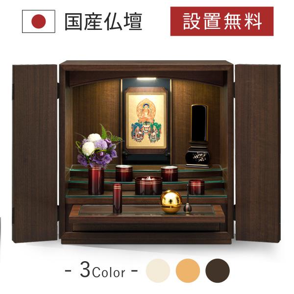 仏壇 仏具 掛軸 位牌 シャッセ ウォールナット 国産 日本製 モダン おしゃれ シンプル 洋風