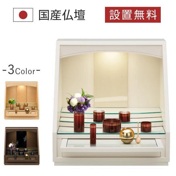 白いミニ仏壇 仏具 セット おもいのステージ 奏-kanade- シルキーアイボリー 手元供養 オープン型 白 ホワイト 小型仏壇 ミニ コンパクト 小型 小さな仏壇 小さい 上置き マンション スタイリッシュ 省スペース 卓上