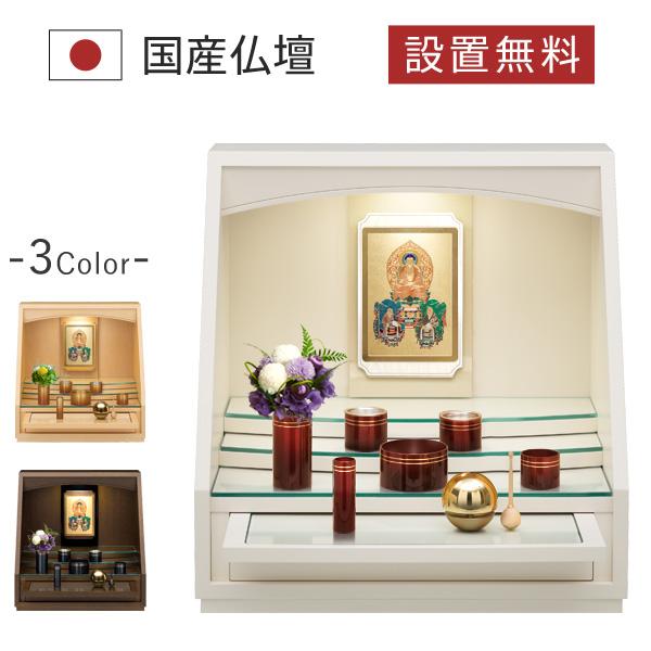 仏壇 仏具 掛軸 おもいのステージ 絆-kizuna- シルキーアイボリー 国産 日本製 モダン おしゃれ シンプル 洋風