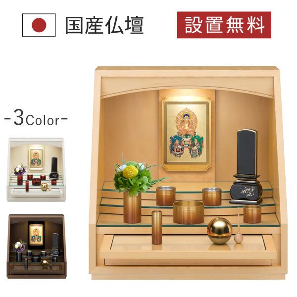 ミニ仏壇 仏具 掛軸 位牌 セット おもいのステージ 奏-kanade- メープル 手元供養 オープン型 小型仏壇 ミニ コンパクト 小型 小さな仏壇 小さい 上置き マンション スタイリッシュ 省スペース 卓上