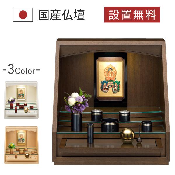 仏壇 仏具 掛軸 セット おもいのステージ 絆-kizuna- ウォールナット 国産 日本製 モダン仏壇 インテリア仏壇 モダン おしゃれ シンプル 洋風 家具調