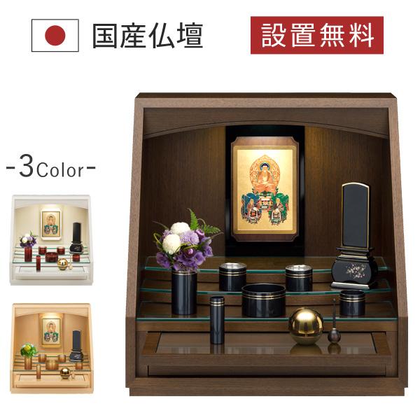 仏壇 仏具 掛軸 位牌 おもいのステージ 絆-kizuna- ウォールナット 国産 日本製 モダン おしゃれ シンプル 洋風