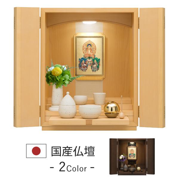 仏壇 仏具 掛軸 クラッセ メープル 国産 日本製 モダン おしゃれ シンプル 洋風
