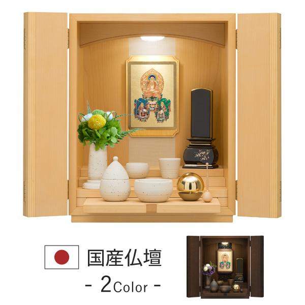 仏壇 仏具 掛軸 位牌 クラッセ メープル 国産 日本製 モダン おしゃれ シンプル 洋風