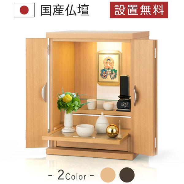 仏壇 仏具 掛軸 位牌 ラピス CH色 国産 日本製 モダン おしゃれ シンプル 洋風
