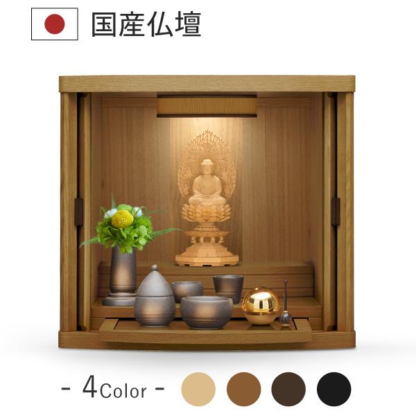仏壇 仏具 仏像 マッキー ナラ LB色 国産 日本製 モダン おしゃれ シンプル 洋風