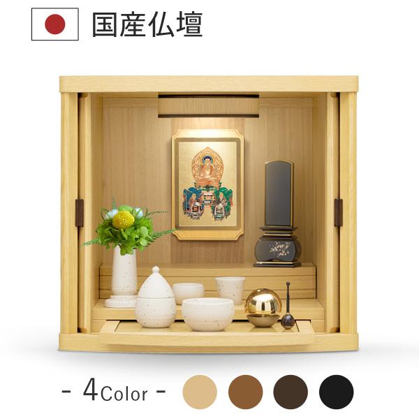 仏壇 仏具 掛軸 位牌 マッキー ナチュラル 国産 日本製 モダン おしゃれ シンプル 洋風
