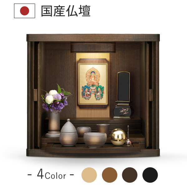 仏壇 仏具 掛軸 位牌 マッキー ウォールナット 国産 日本製 モダン おしゃれ シンプル 洋風