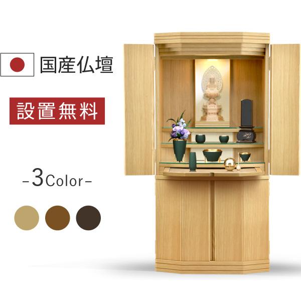 仏壇 仏具 仏像 位牌 セット ニコル ナチュラル 下台付き 床置き 床置 台付き 台付 上下セット 台セット 重ね型 直置き 納骨