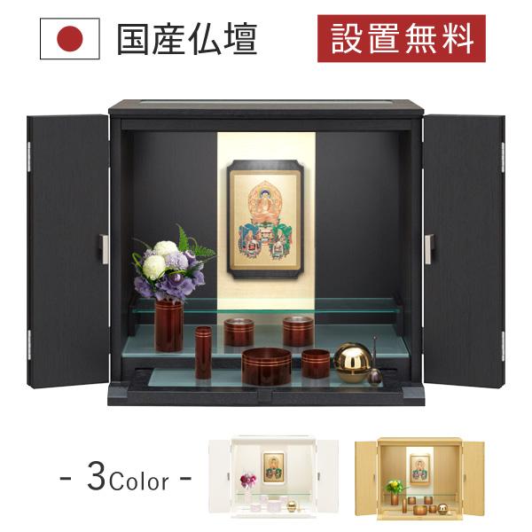 ミニ仏壇 仏具 掛軸 セット ルーツ ブラック 小型仏壇 ミニ コンパクト 小型 小さな仏壇 小さい 上置き マンション スタイリッシュ 省スペース 卓上
