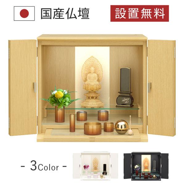 仏壇 仏具 仏像 位牌 ルーツ ナチュラル 国産 日本製 モダン おしゃれ シンプル 洋風