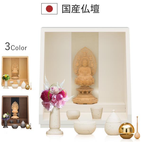 仏壇 仏具 仏像 想-sou- シルキーアイボリー 国産 日本製 モダン おしゃれ シンプル 洋風