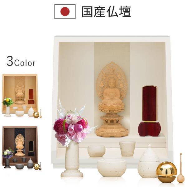 仏壇 仏具 仏像 位牌 想-sou- シルキーアイボリー 国産 日本製 モダン おしゃれ シンプル 洋風