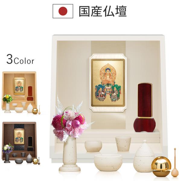 仏壇 仏具 掛軸 位牌 想-sou- シルキーアイボリー 国産 日本製 モダン おしゃれ シンプル 洋風