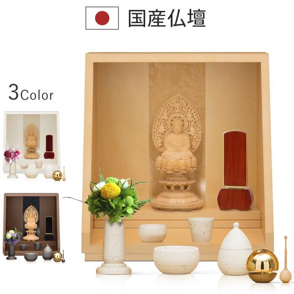 仏壇 仏具 仏像 位牌 想-sou- メープル 国産 日本製 モダン おしゃれ シンプル 洋風
