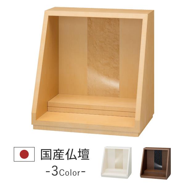 仏壇 想-sou- メープル 国産 日本製 モダン おしゃれ シンプル 洋風