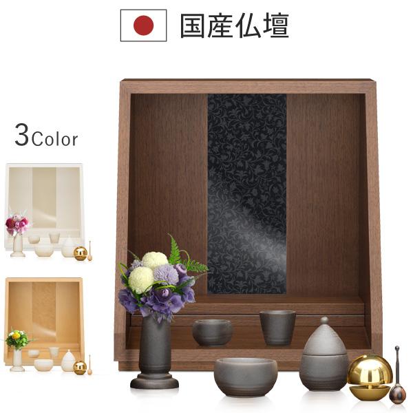 仏壇 仏具 想-sou- ウォールナット 国産 日本製 モダン おしゃれ シンプル 洋風