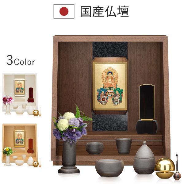 仏壇 仏具 掛軸 位牌 想-sou- ウォールナット 国産 日本製 モダン おしゃれ シンプル 洋風