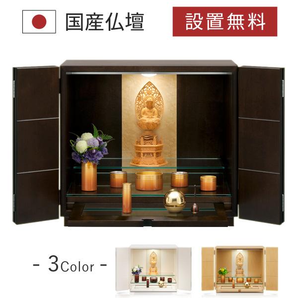 仏壇 仏具 仏像 キュービック DB色 国産 日本製 モダン おしゃれ シンプル 洋風
