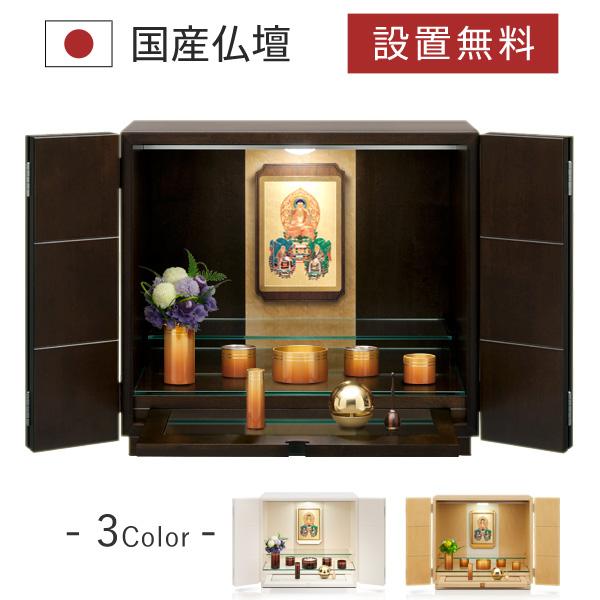 仏壇 仏具 掛軸 キュービック DB色 国産 日本製 モダン おしゃれ シンプル 洋風