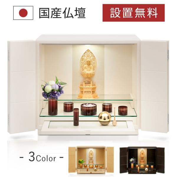 仏壇 仏具 仏像 キュービック シルキーアイボリー 国産 日本製 モダン おしゃれ シンプル 洋風