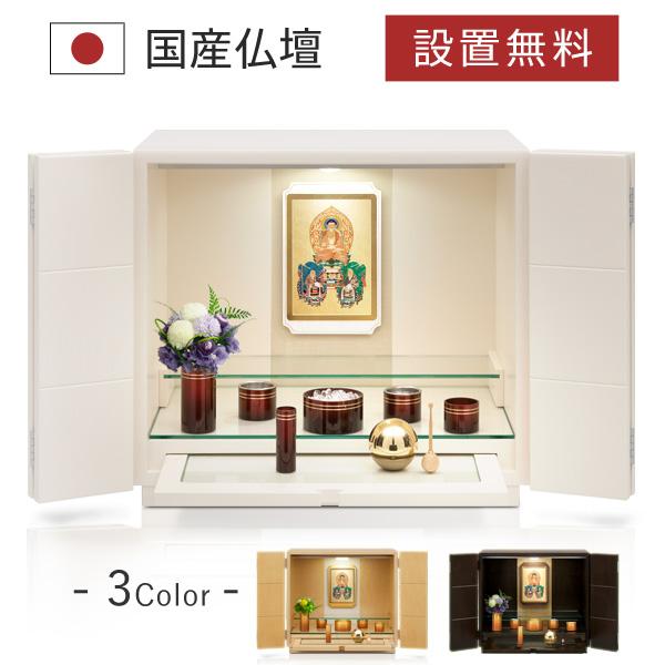 仏壇 仏具 掛軸 キュービック シルキーアイボリー 国産 日本製 モダン おしゃれ シンプル 洋風