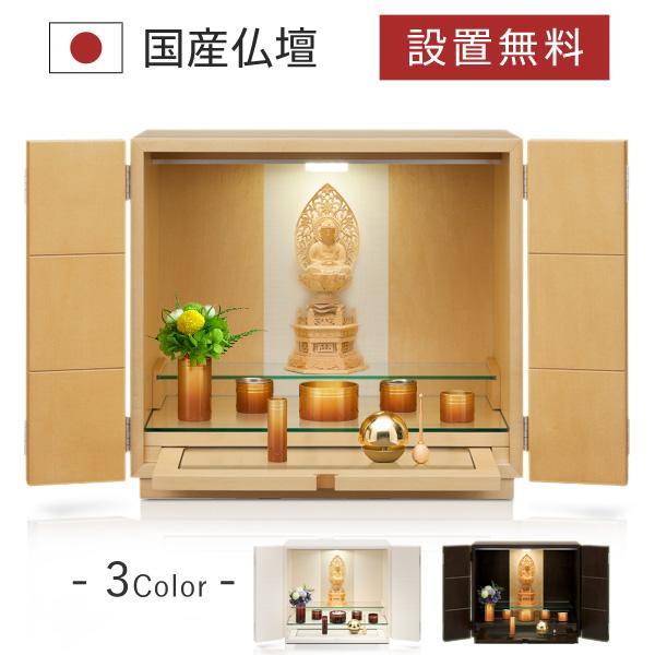 仏壇 仏具 仏像 キュービック メープル 国産 日本製 モダン おしゃれ シンプル 洋風