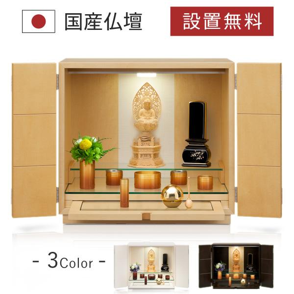 仏壇 仏具 仏像 位牌 キュービック メープル 国産 日本製 モダン おしゃれ シンプル 洋風