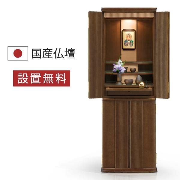 仏壇 仏具 掛軸 リビングにあるお仏壇 エスティナ BR色 国産 日本製 モダン おしゃれ シンプル 洋風