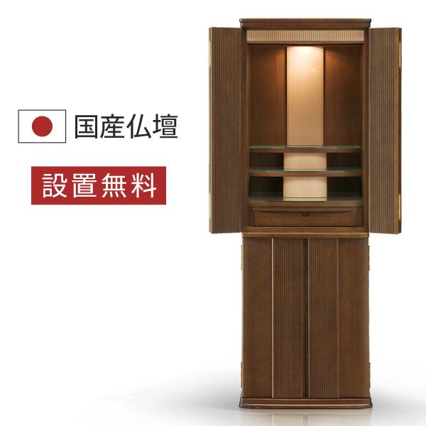 仏壇 リビングにあるお仏壇 エスティナ BR色 国産 日本製 モダン おしゃれ シンプル 洋風