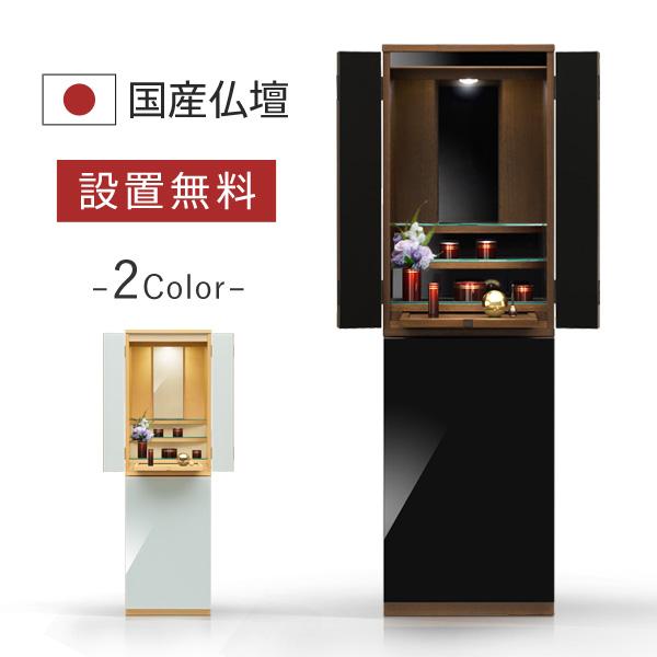 仏壇 仏具 グラスライン ウォールナット×ブラック 国産 日本製 モダン おしゃれ シンプル 洋風