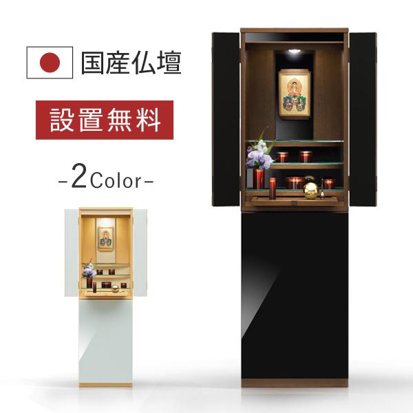 仏壇 仏具 掛軸 グラスライン ウォールナット×ブラック 国産 日本製 モダン おしゃれ シンプル 洋風