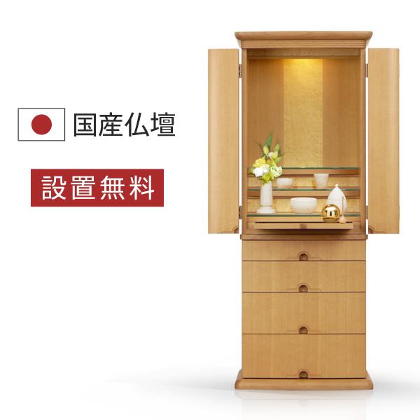 仏壇 仏具 ピノ CH色 引き出しタイプ 国産 日本製 モダン おしゃれ シンプル 洋風