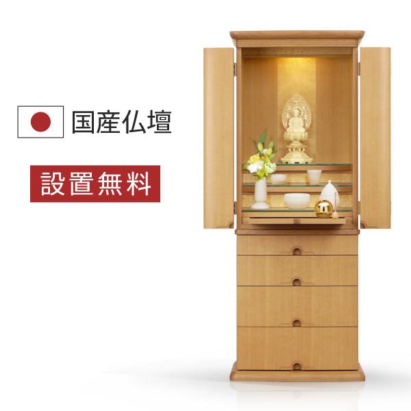 仏壇 仏具 仏像 ピノ CH色 引き出しタイプ 国産 日本製 モダン おしゃれ シンプル 洋風