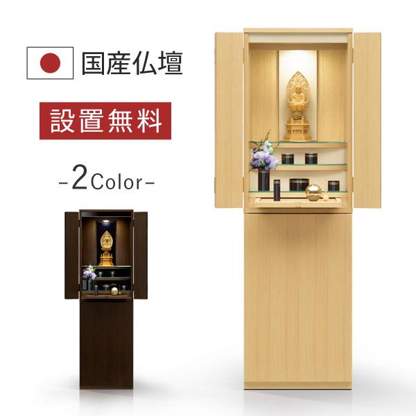 仏壇 仏具 仏像 ウッドライン ナラ NL色 国産 日本製 モダン おしゃれ シンプル 洋風
