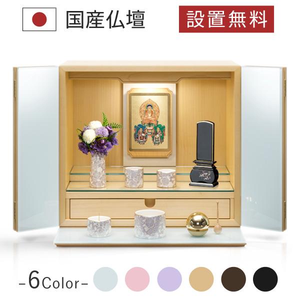 仏壇 仏具 掛軸 位牌 リン ヨーロピアンホワイト 国産 日本製 モダン おしゃれ シンプル 洋風