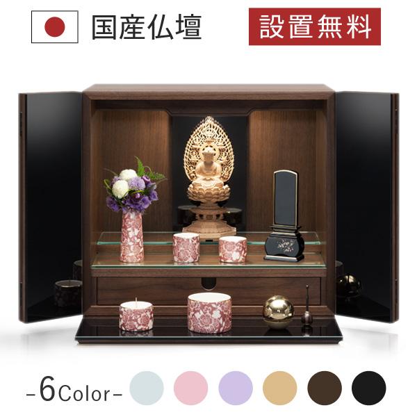 仏壇 仏具 仏像 位牌 リン アーバンブラック 国産 日本製 モダン おしゃれ シンプル 洋風