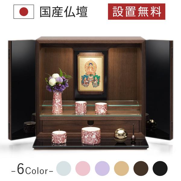 ミニ仏壇 仏具 掛軸 セット リン アーバンブラック 小型仏壇 ミニ コンパクト 小型 小さな仏壇 小さい 上置き マンション スタイリッシュ 省スペース 卓上
