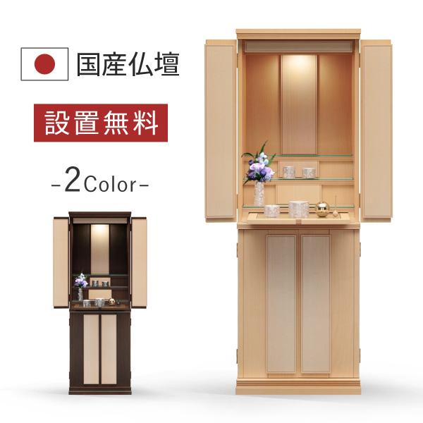 仏壇 仏具 ブラームス メープル 国産 日本製 モダン おしゃれ シンプル 洋風