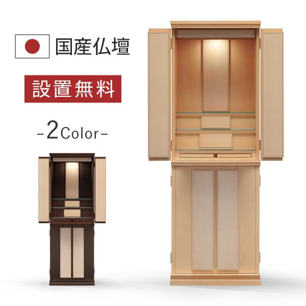 仏壇 ブラームス メープル 国産 日本製 モダン おしゃれ シンプル 洋風